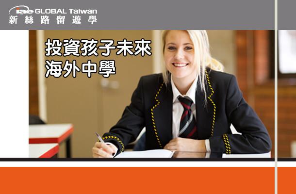 投資孩子未來 | 海外中學