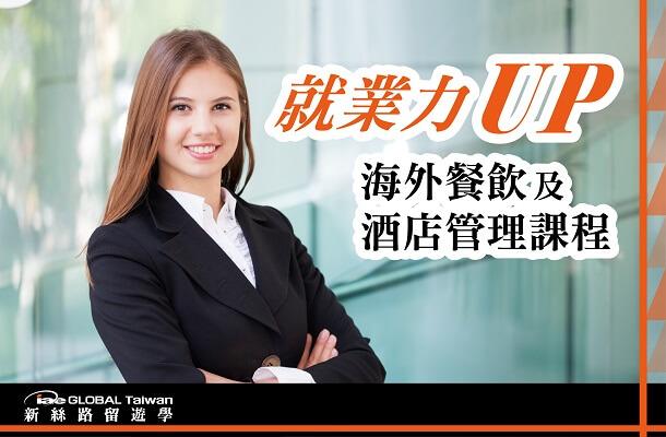 就業力UP | 海外餐飲及酒店管理課程