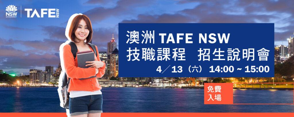 澳洲TAFE NSW技職課程 招生說明會